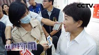 [中国新闻] 蔡英文要台中选民道歉 卢秀燕:请多检讨自己   CCTV中文国际