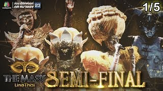 THE MASK LINE THAI | Semi-Final Group ไม้โท | EP.7 | 6 ธ.ค. 61 [1/5]