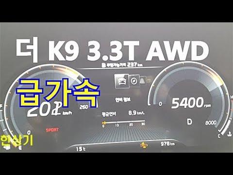 기아 더 K .T AWD 급가속( Kia K .T Acceleration) - ..