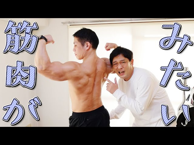 【筋肉がみたい】デカすぎる筋肉!しかも敏感度マックス!【バズーカ岡田】