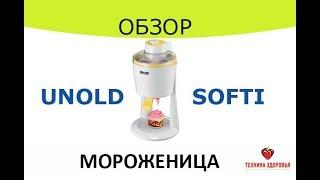Обзор мороженицы для мягкого мороженого UNOLD Softi