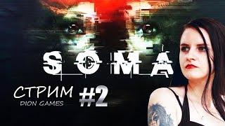 SOMA #2. Ужасы под водой