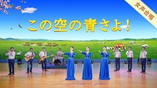 ゴスペル音楽「この空の青さよ」すでにキリストの国は降臨された