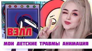 РЕАКЦИЯ ДЖУЛИЗИ на Вэлл Мои ДЕТСКИЕ ТРАВМЫ Анимация Вэлл