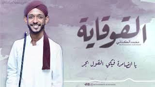 محمد الكناني -القوقاية-2019