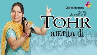 Amrita Virk |  Tohr Amrita Di | Juke Box | Goyal Music