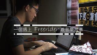 一個遇上Freerider嘅音樂故事