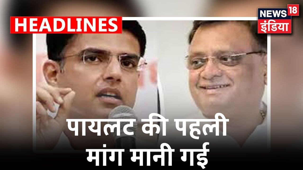 Sachin Pilot की पहली मांग मानी गई, प्रभारी पद से हटाए गए Avinash Pande