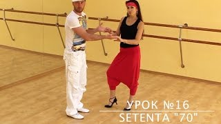 Сальса видео — Урок сальса №16 «Setenta»