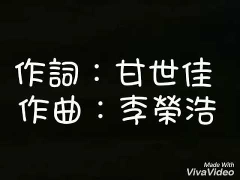 薛之謙-醜八怪 歌詞
