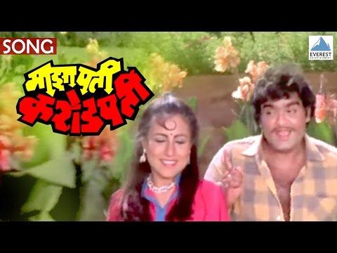Tuzi Mazi Jodi Jamli - Maza Pati Karodpati | Romantic Marathi Songs | Ashok Saraf, Kishore Shahane
