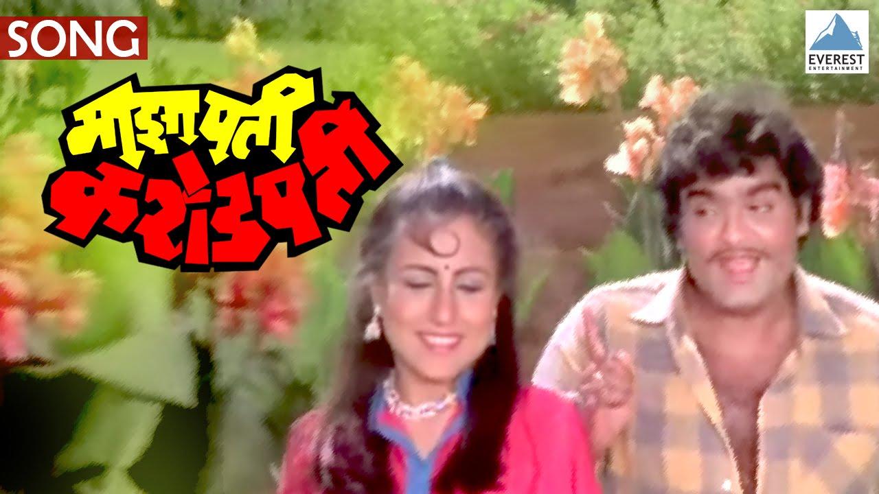 sachin supriya show jodi tuzi mazi song