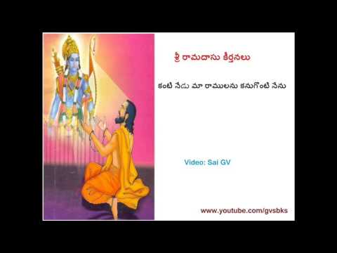 KANTINEDU MAA RAMULA - Ramadasu Navaratna Kirtana