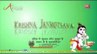 Krishna Janmotsav ( श्री कृष्ण जन्माष्टमी ) Sheesh Pe Sundar Mor Mukut Hai | Latest Krishna Bhajan