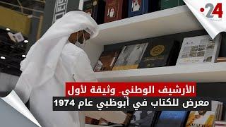 الأرشيف الوطني.. وثيقة لأول معرض للكتاب في أبوظبي عام 1974