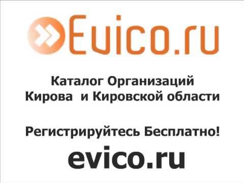 evico.ru - Каталог организаций Кирова и Кировской области