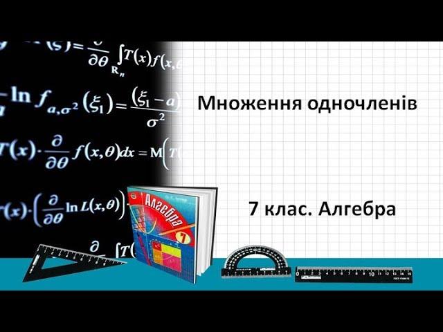 7 клас. Алгебра. Множення одночленів