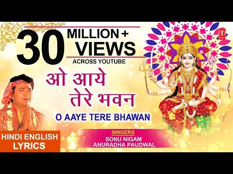 O Aaye Tere Bhawan With Hindi English  Lyrics I ANURADHA PAUDWAL,SONU NIGAM, Jai Maa Vaishno Devi