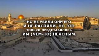 Не убили они Иисуса и не распяли. (Сура Аль-Ниса 158-159)