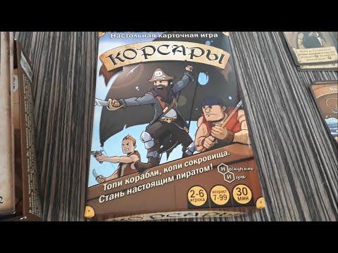 Настольная карточная игра Корсары