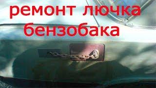 РЕМОНТ ЛЮЧКА БЕНЗОБАКА ПАССАТ Б3