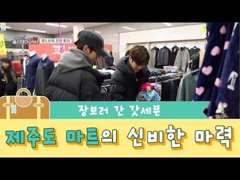 제주도 마트의 신비한 마력 - GOT7 Working Eat Holiday in Jeju EP 02