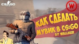 КАК СДЕЛАТЬ КАЧЕСТВЕННЫЙ МУВИК В CS:GO(300FPS)!(Comands/Команды: Настройки hlae: -steam +sv_lan 1 -window -console -game csgo -w 1280 -h 720 Команды: host_framerate 300(FPS,в кфг стрелка вверх) ..., 2016-01-03T08:28:40.000Z)