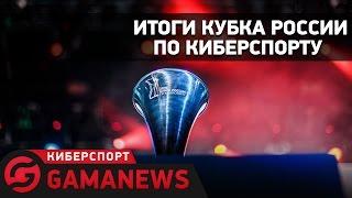 GamaNews. Киберспорт — Кубок России по киберспорту; Evil Geniuses; Overwatch