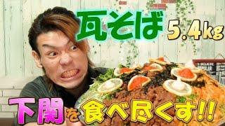 【大食い】下関名物 瓦そば5,4㎏~久しぶりに大食いしたらこうなった~