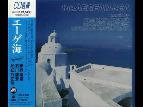 haruomi-hosono---the-aegean-sea---04-mykonos-no-hanayome