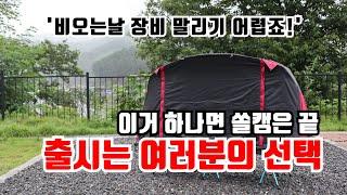 비오는데, 텐트에 의자까지 다 가져가?ㅣ이거 하나면 끝…
