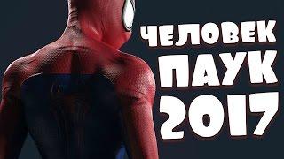Человек паук 3 2017 дата выхода фильма
