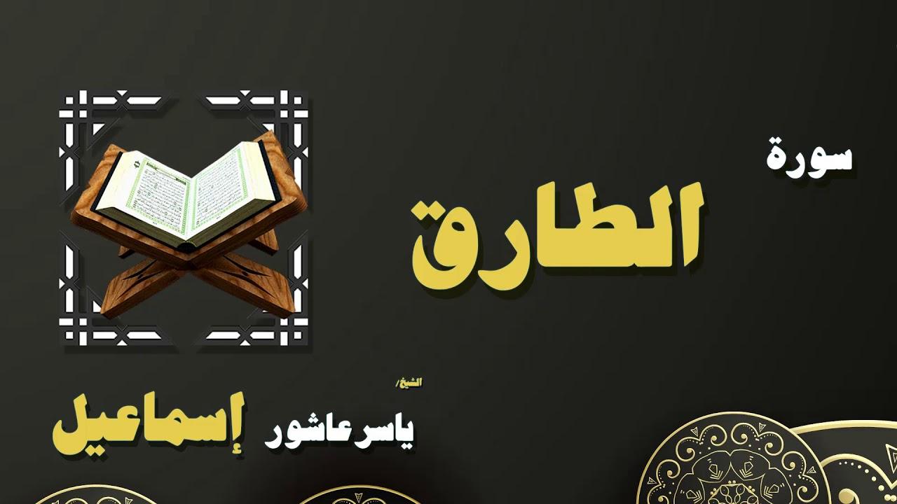 القران الكريم بصوت الشيخ ياسر عاشور إسماعيل | سورة الطارق