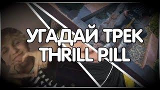УГАДАЙ ТРЕК THRILL PILL | УГАДАЙ ТРЕК ЗА 10 СЕКУНД | 1 ЧАСТЬ