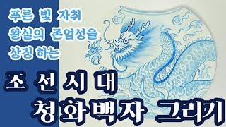 [미술지도] 조선시대 청화백자 그리기 #용 무늬 #Ch…