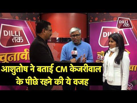 AAP के पूर्व नेता ASHUTOSH ने बताई CM ARVIND KEJRIWAL की ये गलतियां...  Dilli Tak