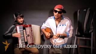 Андрусь Такінданг: «Мову беларускую вучы, да клюбу моднага ідучы»