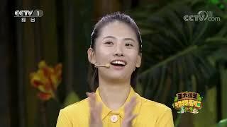 [正大综艺·动物来啦]选择题 视频中,大熊猫坠落不会摔伤的原因是?| CCTV