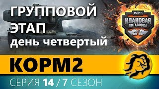 КЛАНОВАЯ ПОТАСОВКА. ГРУППА. День четвертый. 14 серия 7 сезон