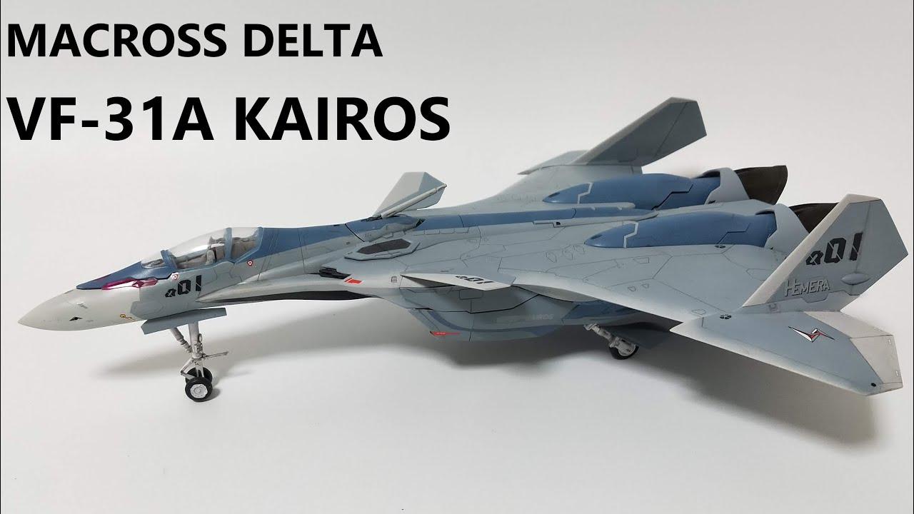 ハセガワ VF-31Aカイロスを作る