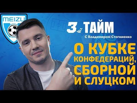 3-й тайм с В.Стогниенко by Meizu #4 - О Кубке Конфедераций, Черчесове и Слуцком