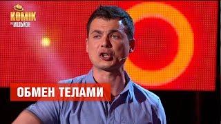 Обмен телами – Константин Изюмов – Комик на миллион  | ЮМОР ICTV
