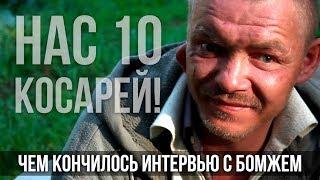 Чем закончилось интервью с БОМЖОМ / Нас 10 000 - Отмечаем!