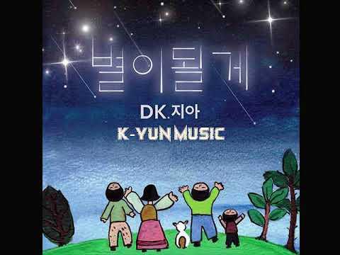 DK, ZIA (지아) I'll Be Your Light (별이될게) [FULL SINGLE] [MP3/AUDIO]
