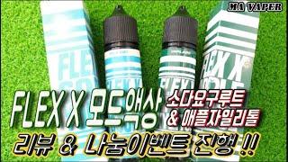 [전자담배 액상리뷰 & 나눔]플렉스엑스 모드액상…