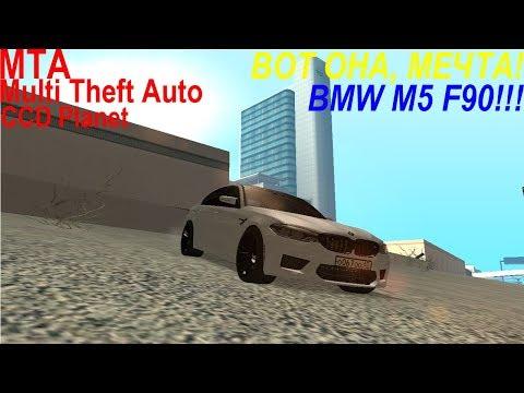 МТА КУПИЛ МАШИНУ МЕЧТЫ!!! BMW M5 F90 (MTA   CCD Planet)
