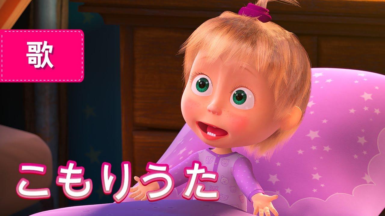 🎵 マーシャとくま 👱♀️🐻 こもりうた 😴🐑 子供向けアニメ