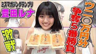 ミスマガ2019グランプリの豊田ルナへのご褒美企画! 大好物のウニを大量に買い付けてきました! しかしタダで食べられるほど甘くない!...