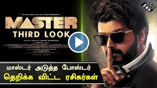 Master Third Look Poster is Ready | Thalapathy Fans Excitements | Master Team