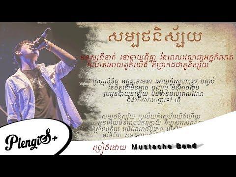 សម្បថនិស្ស័យ - SamBort Nisai, By Mustache Band, (Official Audio &   Lyrics)